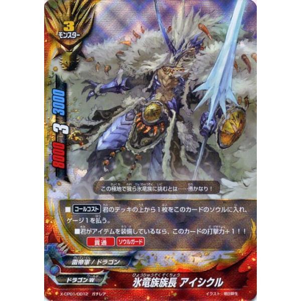 バディファイトバッツ X-CP01 氷竜族族長 アイシクル(ガチレア) めっちゃ!! 100円ドラゴン card-museum