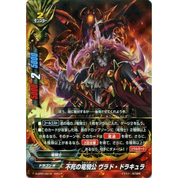 バディファイトバッツ X-CP01 不死の竜騎公 ヴラド・ドラキュラ(ガチレア) めっちゃ!! 100円ドラゴン card-museum