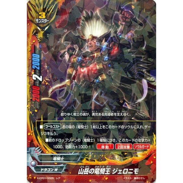 バディファイトバッツ X-CP01 山岳の竜騎王 ジェロニモ(レア) めっちゃ!! 100円ドラゴン card-museum