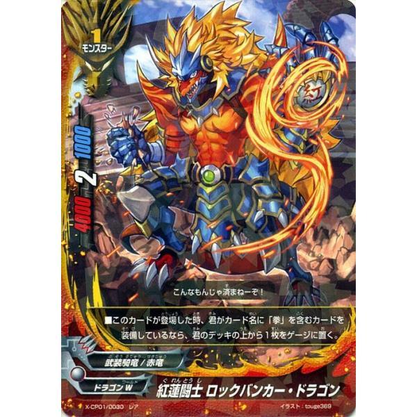 バディファイトバッツ X-CP01 紅蓮闘士 ロックバンカー・ドラゴン(レア) めっちゃ!! 100円ドラゴン|card-museum