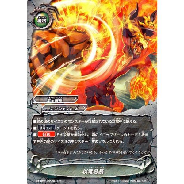 バディファイトX(バッツ) X2-BT01  以竜易暴(レア) 伝説バディ大集結! card-museum