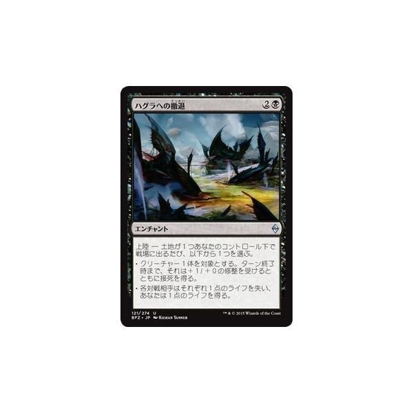 マジック・ザ・ギャザリング ハグラへの撤退 / 戦乱のゼンディンガー(日本語版)シングルカード