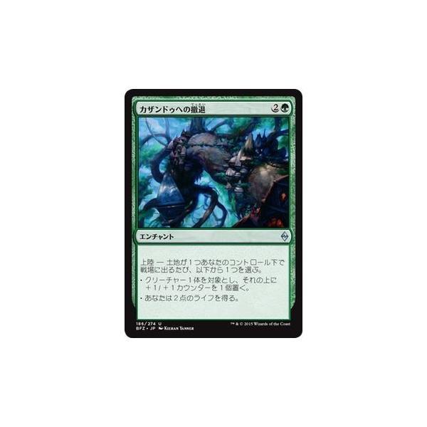 マジック・ザ・ギャザリング カザンドゥへの撤退 / 戦乱のゼンディンガー(日本語版)シングルカード