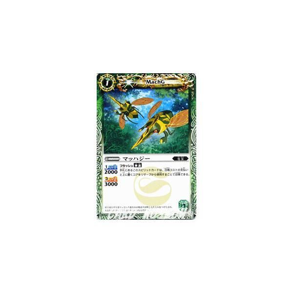 バトルスピリッツ マッハジー / BS02 / バトスピ card-museum