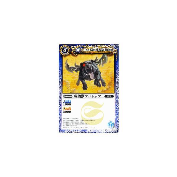 バトルスピリッツ 戦闘獣ブルトップ / BS03 / バトスピ|card-museum