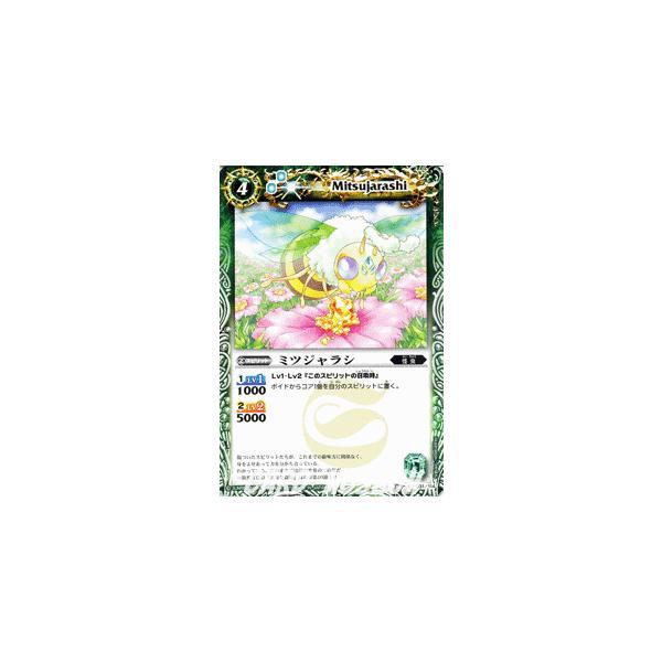 バトルスピリッツ ミツジャラシ / BS06 / バトスピ|card-museum