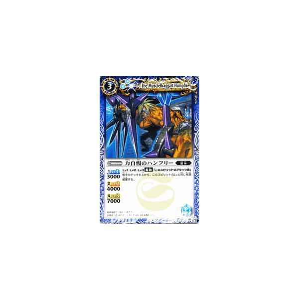 バトルスピリッツ 力自慢のハンフリー / BS06 / バトスピ card-museum