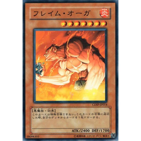 遊戯王カード フレイム・オーガ / サイバー・ダーク・インパクト(CDIP) / シングルカード|card-museum