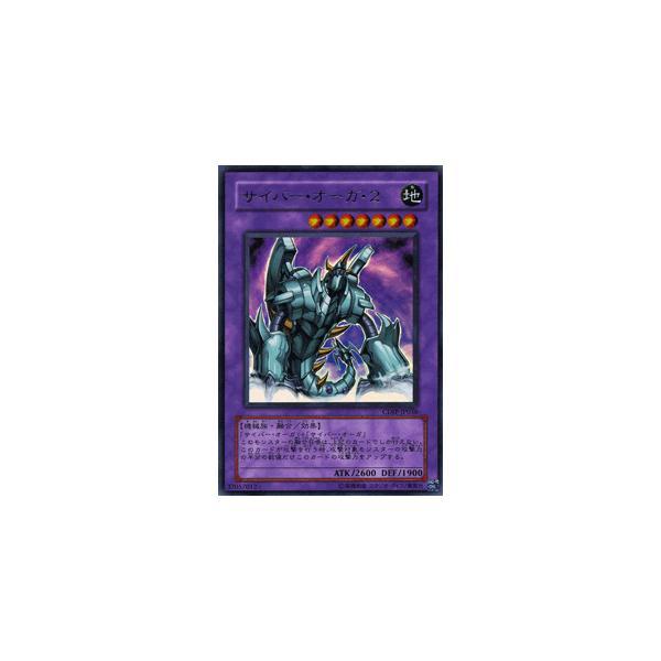 遊戯王カード サイバー・オーガ・2 (ウルトラレア) / サイバー・ダーク・インパクト(CDIP) / シングルカード|card-museum