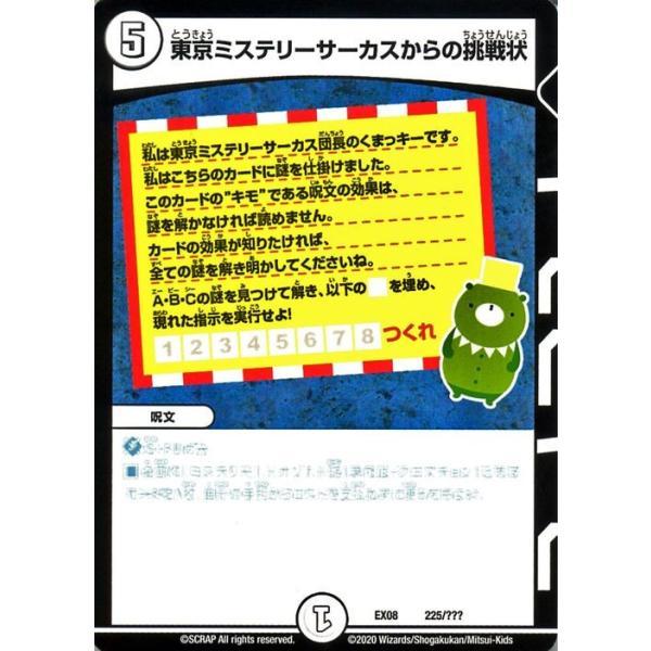 デュエルマスターズ 東京ミステリーサーカスからの挑戦状 謎のブラックボックスパック(DMEX08) BBP    デュエマ ゼロ文明 呪文 card-museum