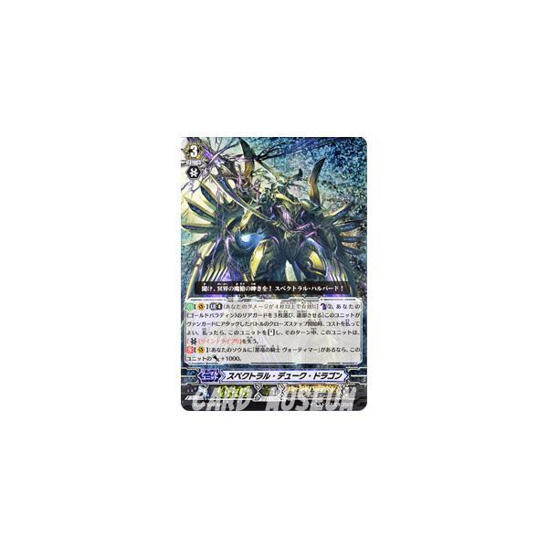 カードファイト!! ヴァンガード スペクトラル・デューク・ドラゴン(SP) / エクストラブースター第3弾 黒鋼の戦騎 / シングルカード card-museum