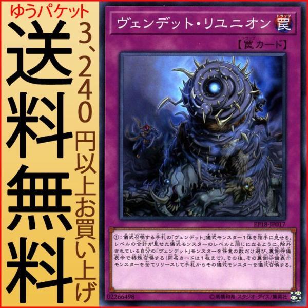 遊戯王カード ヴェンデット・リユニオン エクストラパック 2018(EP18) | ヴェンデット 通常罠 ノーマル|card-museum