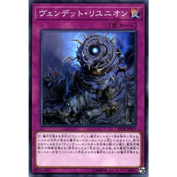 遊戯王カード ヴェンデット・リユニオン エクストラパック 2018(EP18) | ヴェンデット 通常罠 ノーマル|card-museum|02