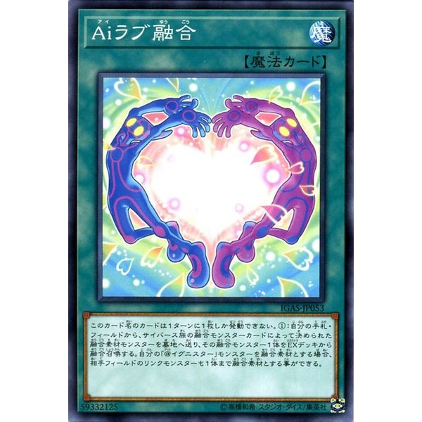 遊戯王カード Aiラブ融合 ノーマル  イグニッション・アサルト IGAS   通常魔法 ノーマル|card-museum