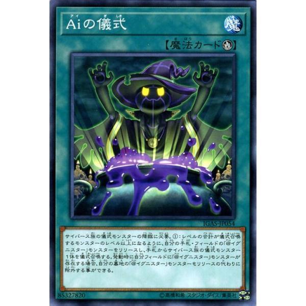 遊戯王カード Aiの儀式 ノーマル  イグニッション・アサルト IGAS   儀式魔法 ノーマル|card-museum