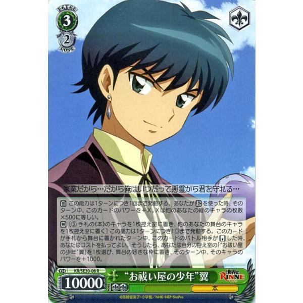 """ヴァイスシュヴァルツ 境界のRINNE / """"お祓い屋の少年""""翼(R) card-museum"""