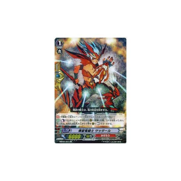 カードファイト!! ヴァンガード 煉獄竜騎士 サッタール(RR) / ムービーブースター「ネオンメサイア」 / シングルカード