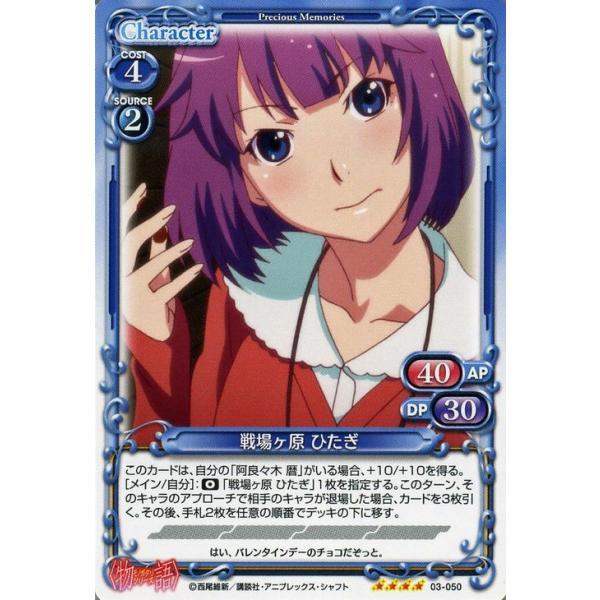 プレシャスメモリーズ 戦場ヶ原ひたぎ(新規イラスト) / <物語>シリーズ / シングルカード|card-museum