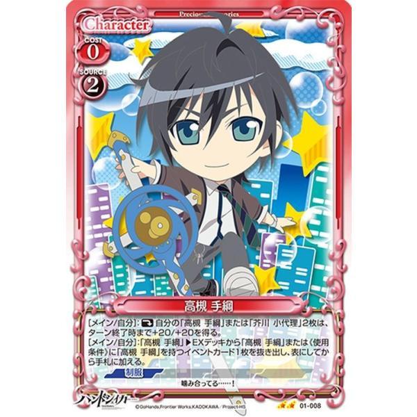 プレシャスメモリーズ 高槻 手綱(アンコモン) ハンドシェイカー(HND01 01-008) card-museum