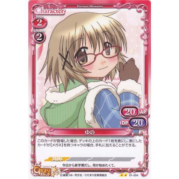プレシャスメモリーズ ゆの (U) / ひだまりスケッチ|card-museum