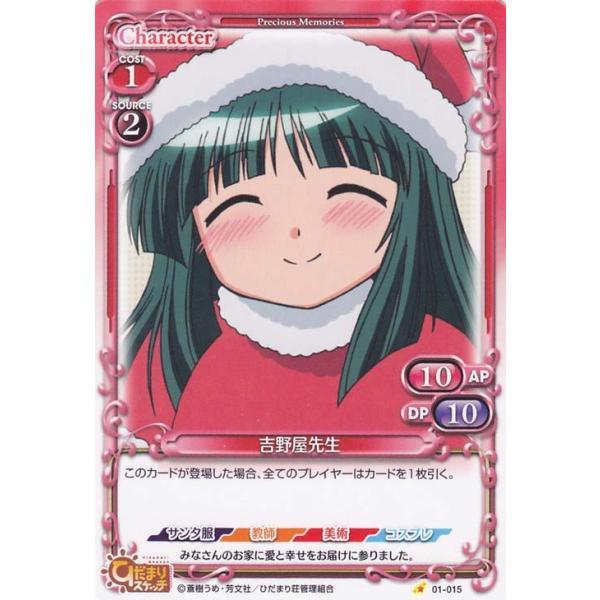 プレシャスメモリーズ 吉野屋先生 (C) / ひだまりスケッチ|card-museum