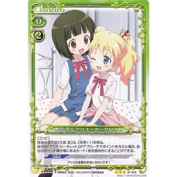 プレシャスメモリーズ 大宮 忍&アリス・カータレット (R) / きんいろモザイク card-museum