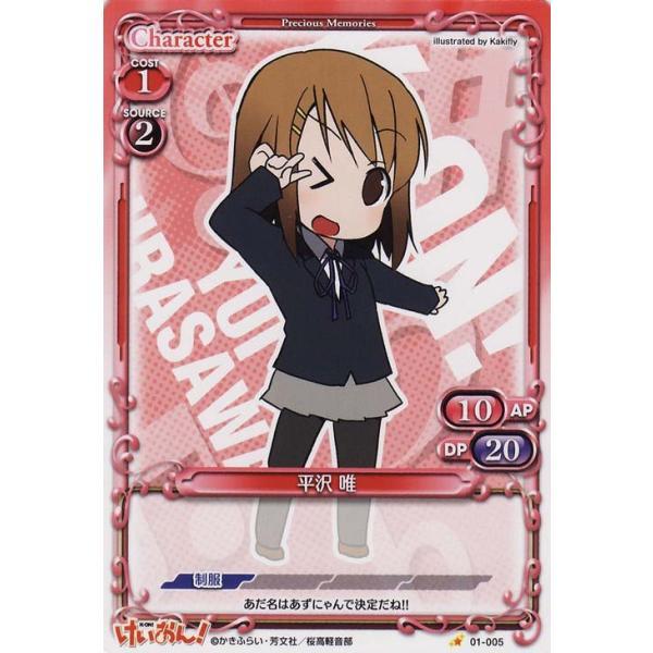 プレシャスメモリーズ 平沢 唯 (C) / けいおん! card-museum