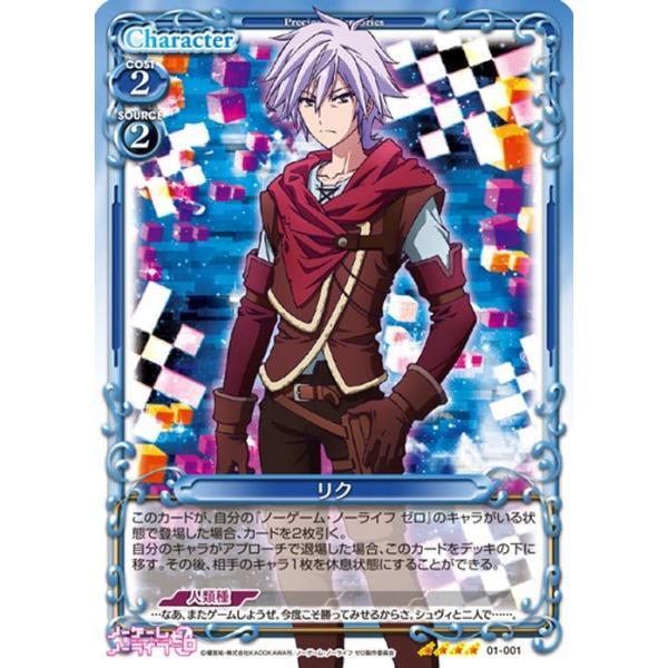 プレシャスメモリーズ ノーゲーム・ノーライフ ゼロ リク(ノーマル仕様) (HF01 01-001) card-museum