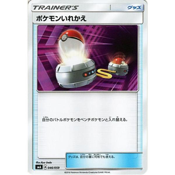 ポケモンカード サンムーン ポケモンいれかえ / スターターセット(PMSMA)/シングルカード|card-museum