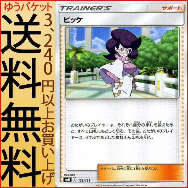 ポケモンカードゲーム SMH GXスタートデッキ ビッケ | ポケカ サポート トレーナーズカード|card-museum