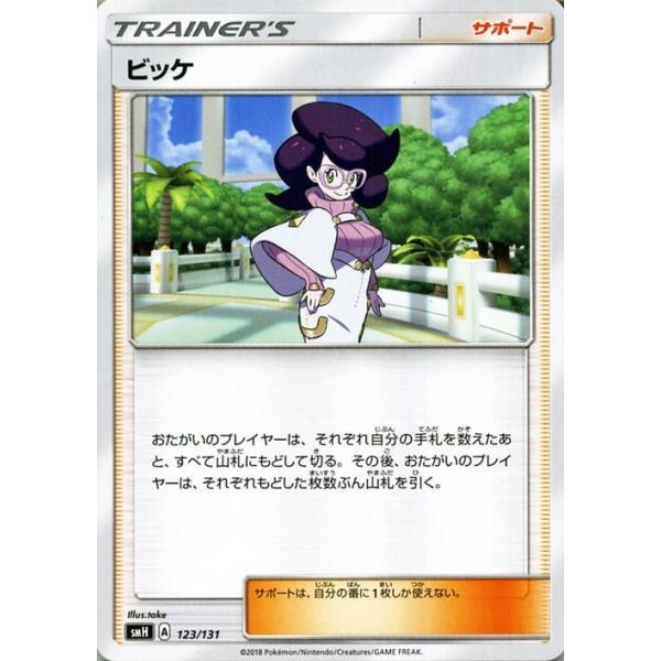 ポケモンカードゲーム SMH GXスタートデッキ ビッケ | ポケカ サポート トレーナーズカード|card-museum|02