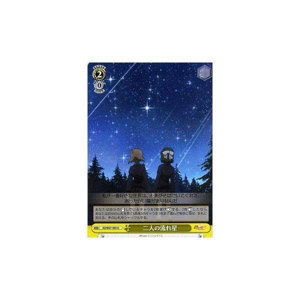 ヴァイスシュヴァルツ 戦姫絶唱シンフォギアG / 二人の流れ星 (U)