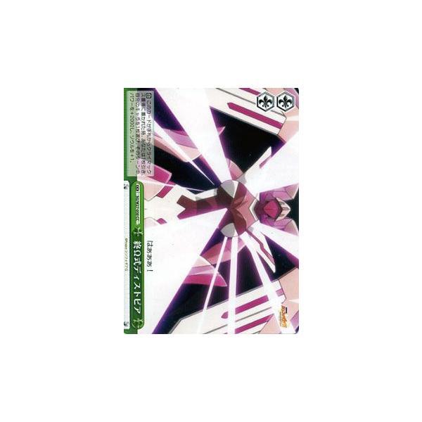 ヴァイスシュヴァルツ 戦姫絶唱シンフォギアG / 終Ω式ディストピア (CC)
