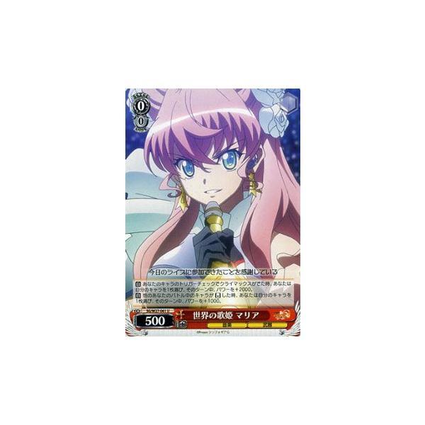 ヴァイスシュヴァルツ 戦姫絶唱シンフォギアG / 世界の歌姫 マリア (U)