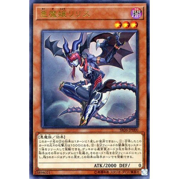 遊戯王カード 悪魔嬢リリス(ウルトラレア) 闇黒の呪縛(SR06)|card-museum