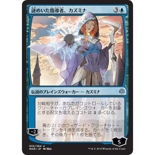 MTG マジック:ザ・ギャザリング 謎めいた指導者、カズミナ(オリジナルアート) 灯争大戦(WAR-056) | 日本語版 伝説のプレインズウォーカー 青|card-museum
