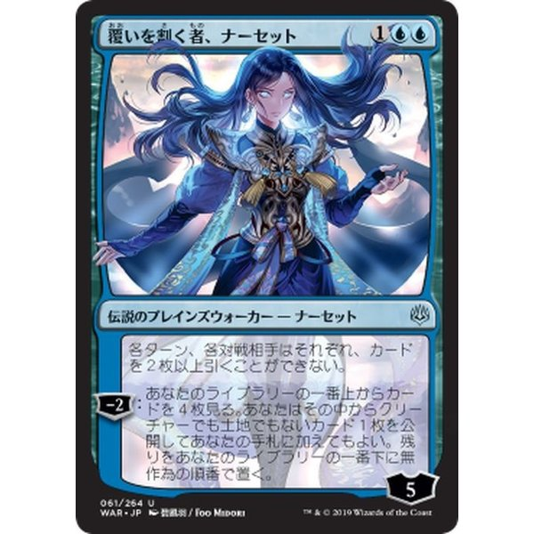 MTG マジック:ザ・ギャザリング 覆いを割く者、ナーセット(オリジナルアート) 灯争大戦(WAR-061)   日本語版 伝説のプレインズウォーカー 青 card-museum