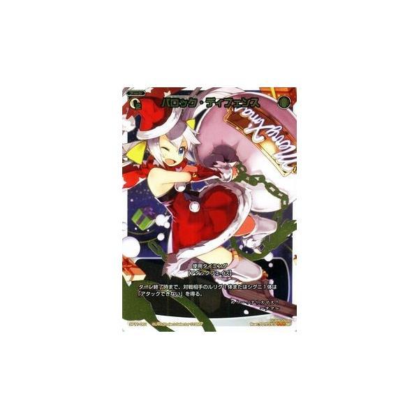 ウィクロス バロック・ディフェンス クリスマスパック WX-SP11|card-museum