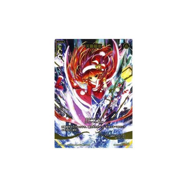 ウィクロス 天罰覿面 クリスマスパック WX-SP11|card-museum