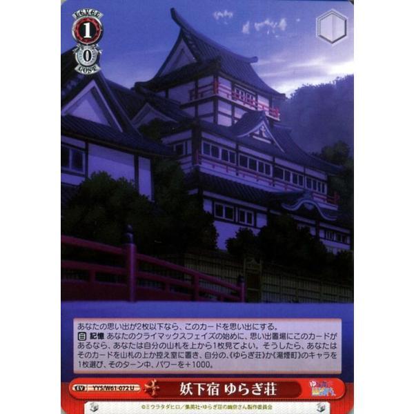 ヴァイスシュヴァルツ ゆらぎ荘の幽奈さん 妖下宿 ゆらぎ荘(U) YYS/W61-072 |  イベント   赤|card-museum