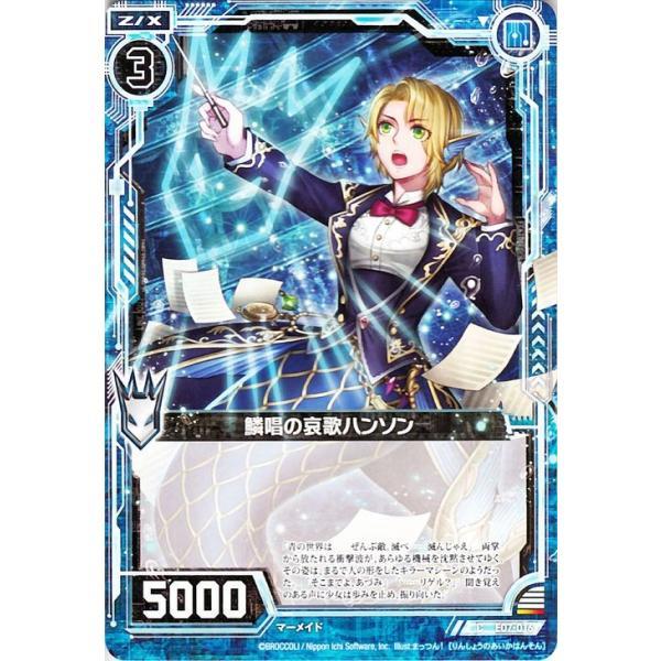 Z/X / ゼクス / 鱗唱の哀歌ハンソン / 真神降臨編 真竜の戦歌(ドラゴニック・オーダー)/E07-016 card-museum