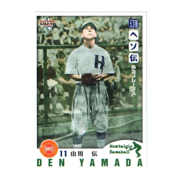 送料無料】BBM2006 ノスタルジックベースボール レギュラーカード No ...
