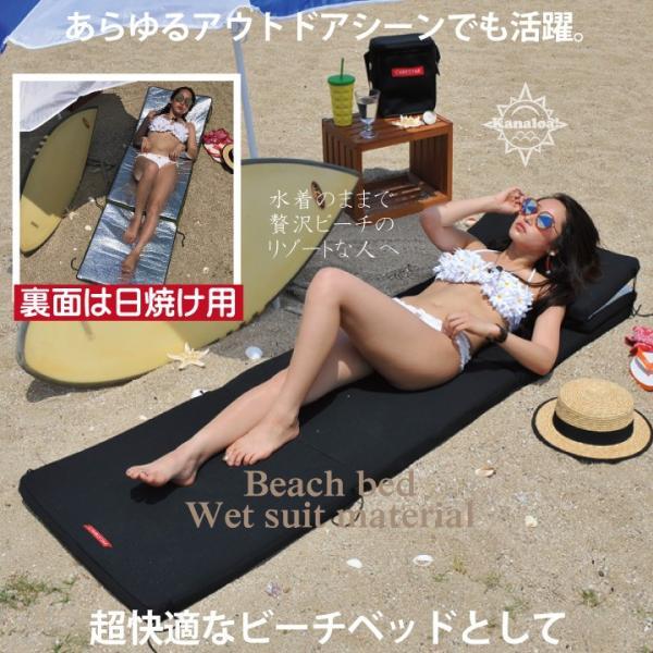 ビーチマット ベッド 防水 カナロア ブラック ウェットスーツ素材 ビーチ アルミ 海水浴 シルバー レジャーシート 洗える キャンプ プール 車中泊 CARESTAR|carestar-shop