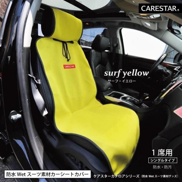 シートカバー 防水 ブラック 運転席 助手席 ペット アウトドア 汎用 軽自動車 普通車 カナロア シングル 洗える カー シート カバー 車 内|carestar-shop|14