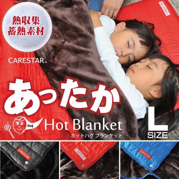あったか ブランケット 大判 Lサイズ ホットハグ 蓄熱 熱吸収 暖かい クリップ ダウン おしゃれ ポンチョ ふとん 毛布 寝袋 シュラフ アウトドア|carestar-shop