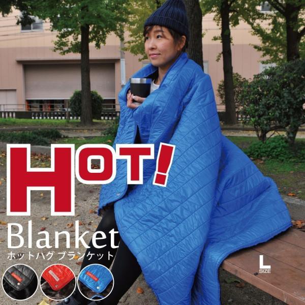 あったか ブランケット 大判 Lサイズ ホットハグ 蓄熱 熱吸収 暖かい クリップ ダウン おしゃれ ポンチョ ふとん 毛布 寝袋 シュラフ アウトドア|carestar-shop|16