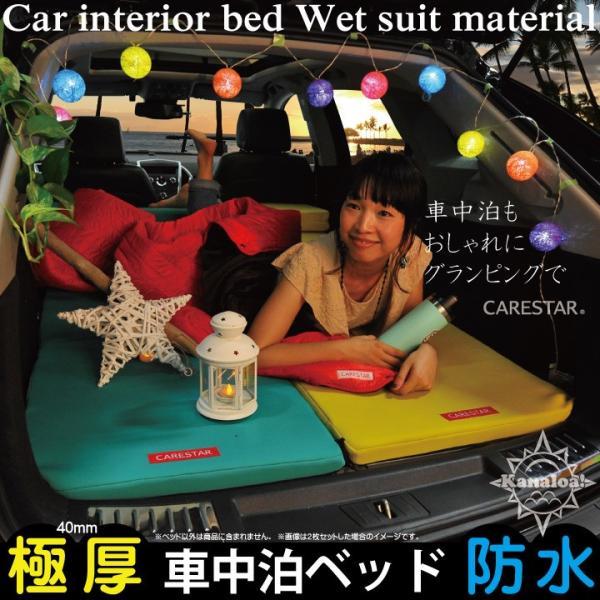 車中泊 マット 車中泊ベッド 防水 カナロア 防災 災害 簡易ベッド マットレス 軽自動車 普通車 ミニバン 洗える カーシートカバー 内装パーツのCARESTAR|carestar|16