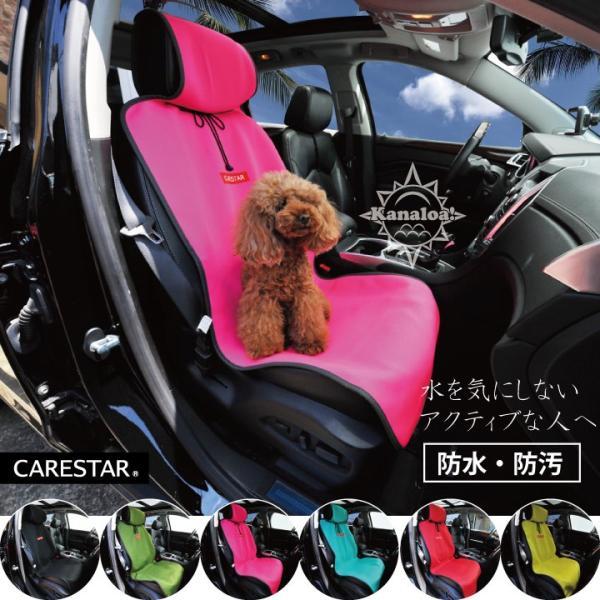 シートカバー 防水 ピンク 運転席 助手席 ペット アウトドア 汎用 軽自動車 普通車 カナロア シングル 洗える カー シート カバー 車 内装パーツのCARESTAR|carestar