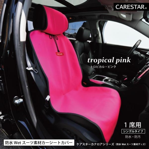 シートカバー 防水 ピンク 運転席 助手席 ペット アウトドア 汎用 軽自動車 普通車 カナロア シングル 洗える カー シート カバー 車 内装パーツのCARESTAR|carestar|04