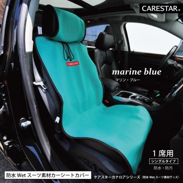 シートカバー 防水 ピンク 運転席 助手席 ペット アウトドア 汎用 軽自動車 普通車 カナロア シングル 洗える カー シート カバー 車 内装パーツのCARESTAR|carestar|05
